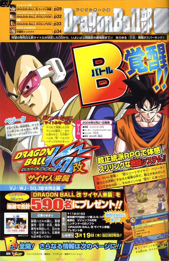 dragon ball z porn albums forums coming its anime dragonball kai japanese updated kei dbkaigame middle refresh