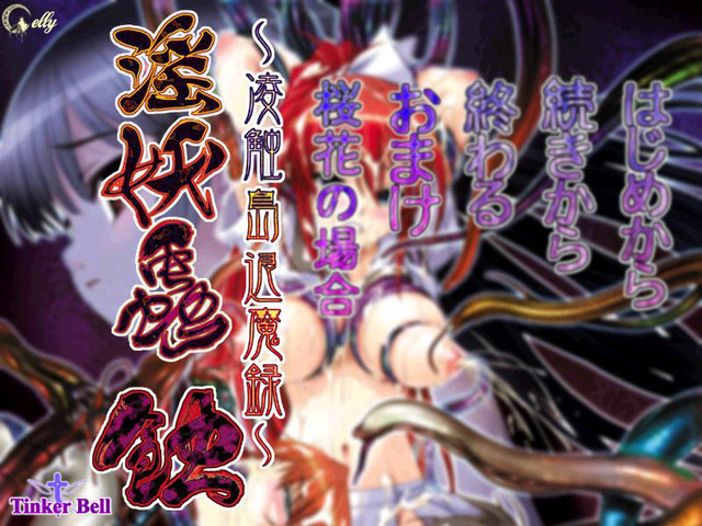 tinkerbell hentai game update request tinkerbell torrents 淫妖蟲 wrmj 蝕~凌触島退魔録~