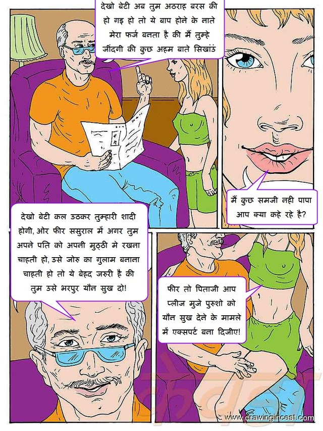 sex and porn comics porn hindi desi papa diya gyan