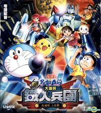 doraemon porn reputation doraemon movie nobita steel troops age futuremoviezin