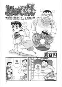 doraemon porn amateur porn nobita mom doraemon photo