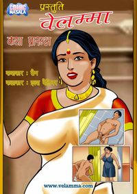 hot sex toon pics velamma hindi compressed sextoon